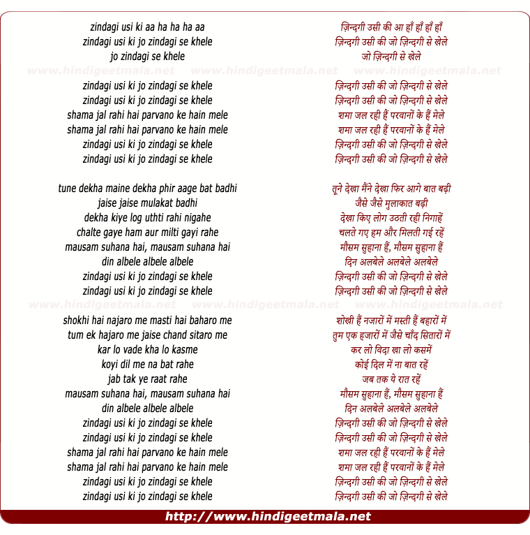 lyrics of song Jindagee Usikee Jo Jindagee Se Khele