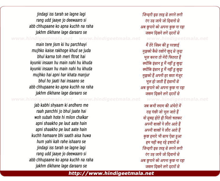 lyrics of song Jindagi Iss Tarah (Female)