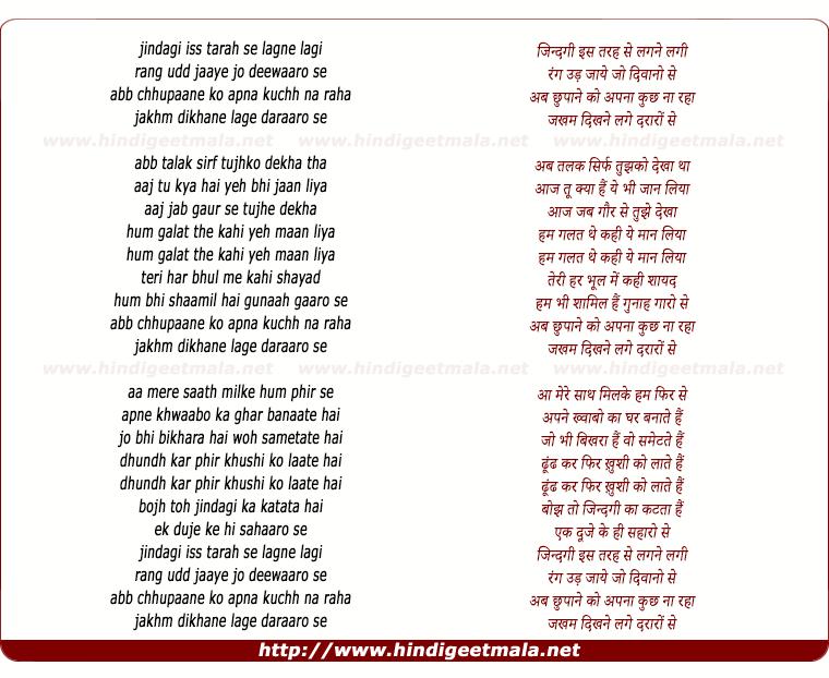 lyrics of song Jindagi Iss Tarah (Male)