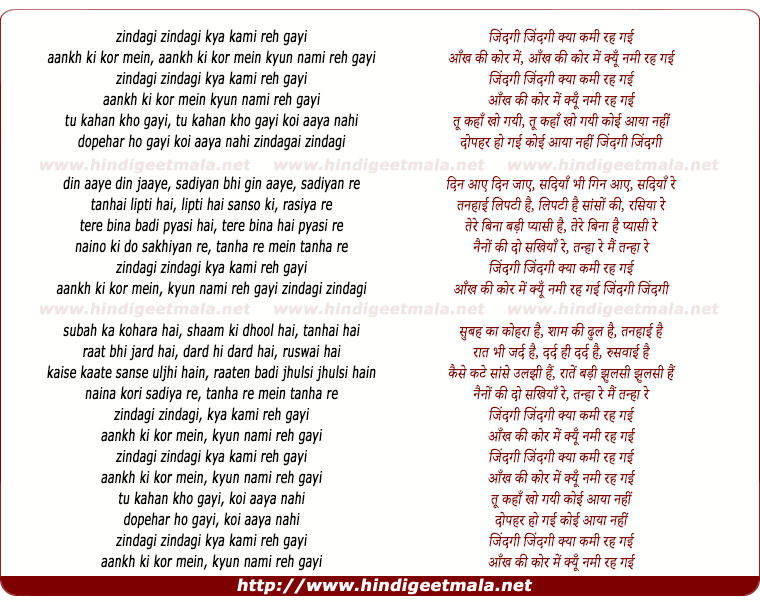 lyrics of song Jindagi Jindagi Kya Kami Reh Gai