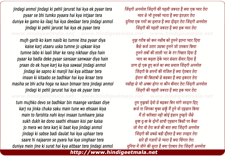 lyrics of song Jindagi Ki Pehali Jarurat Hai Kya