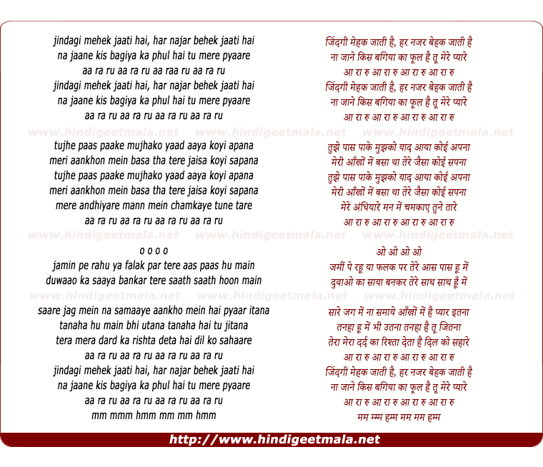 lyrics of song Jindagi Mehek Jaati Hai, Har Najar Behek Jaati Hai