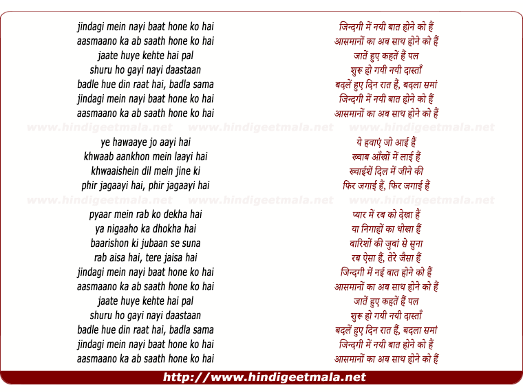 lyrics of song Jindagi Mein Nayi Baat Hone Ko Hai