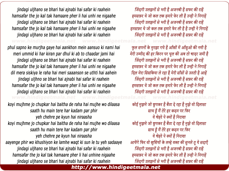 lyrics of song Jindagi Uljhano Se Bhari Hai