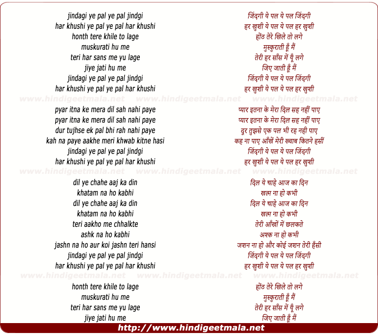 lyrics of song Jindagi Yeh Pal