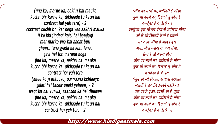 lyrics of song Jine Ka, Marne Ka, Aakhri Hai Mauka