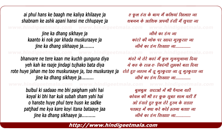 lyrics of song Jine Ka Dhang Sikhaye Ja