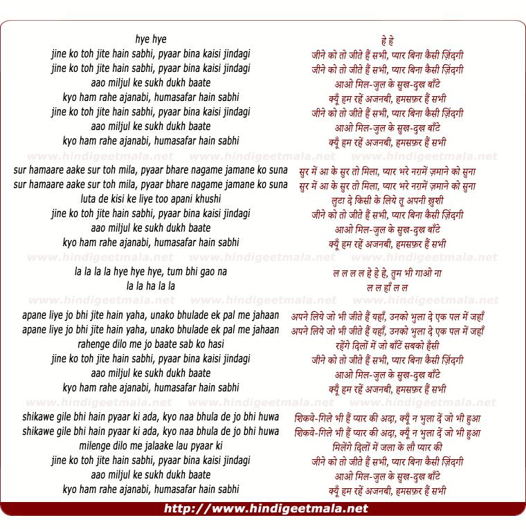 lyrics of song Jine Ko Toh Jite Hain Sabhee