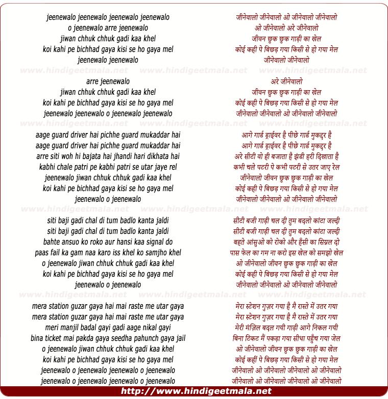 lyrics of song Jinewalo O Jinewalo