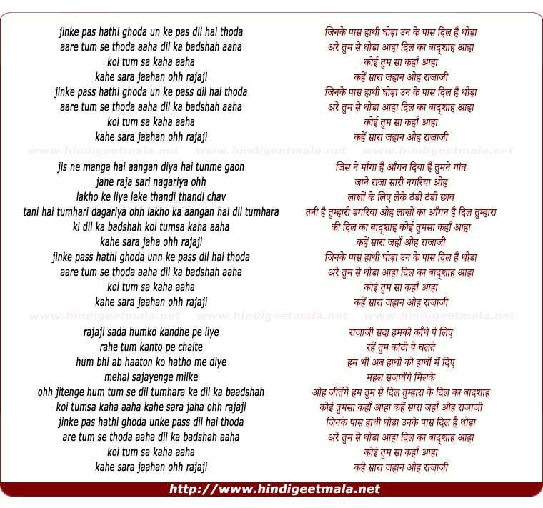 lyrics of song Jinke Pass Haati Ghoda