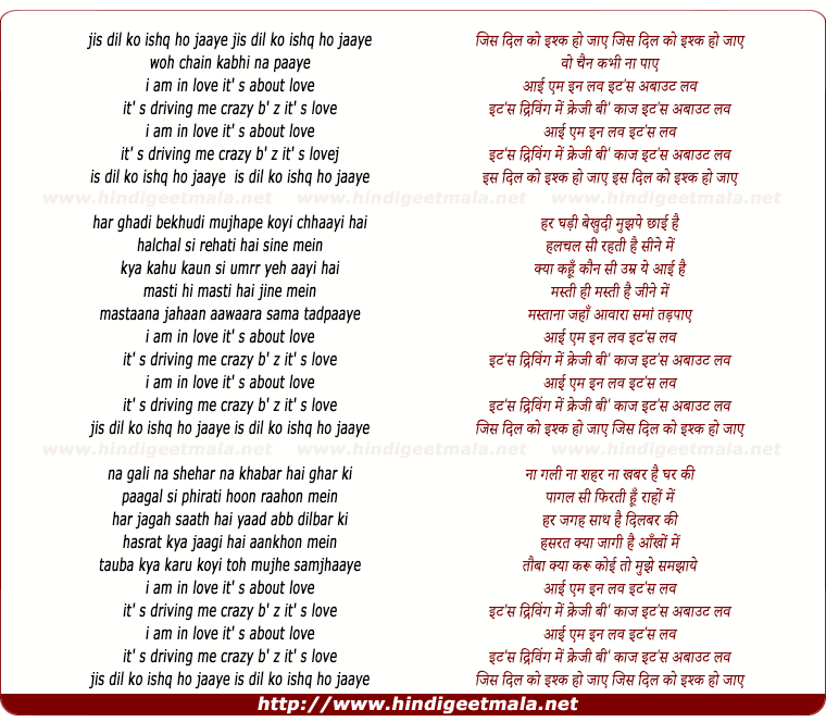 lyrics of song Jis Dil Ko Ishq Ho Jaaye