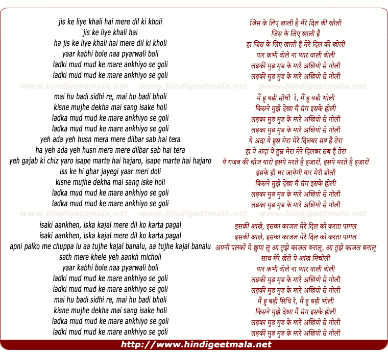 lyrics of song Jis Ke Liye Khali Hai
