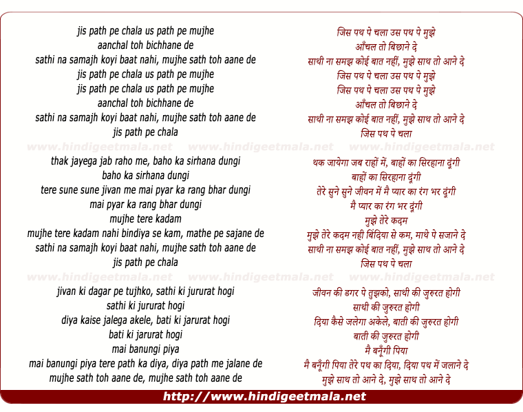 lyrics of song Jis Path Pe Chala Uss Path Pe Mujhe
