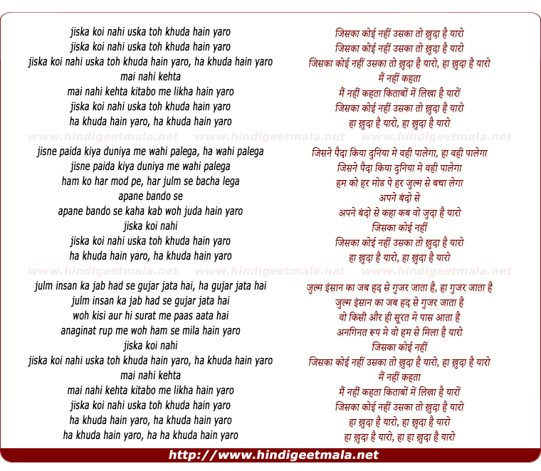 lyrics of song Jisaka Koee Nahee Usaka Toh