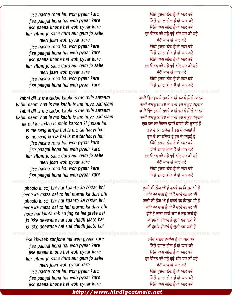 lyrics of song Jise Hasna Rona Hai