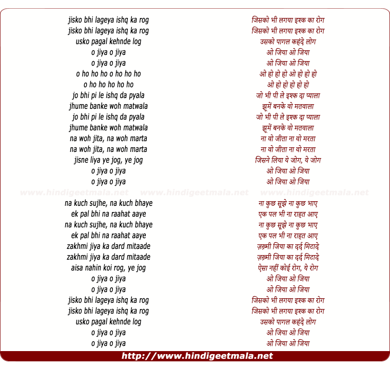 lyrics of song Jisko Bhi Lageya Ishq Ka Rog