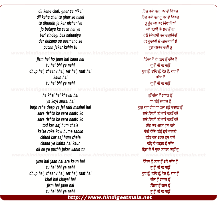 lyrics of song Jism Hain Huh, Jaan Hai