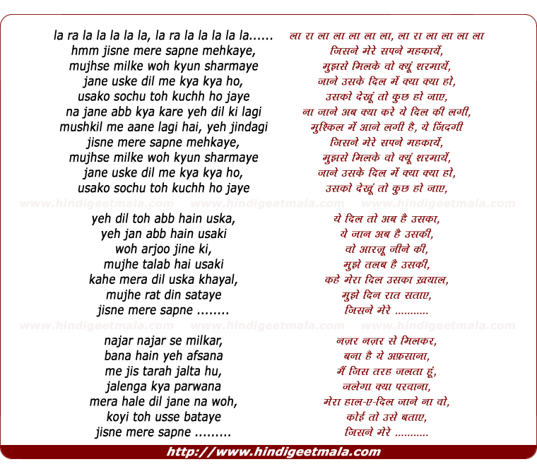 lyrics of song Jisne Mere Sapne Mehkaye