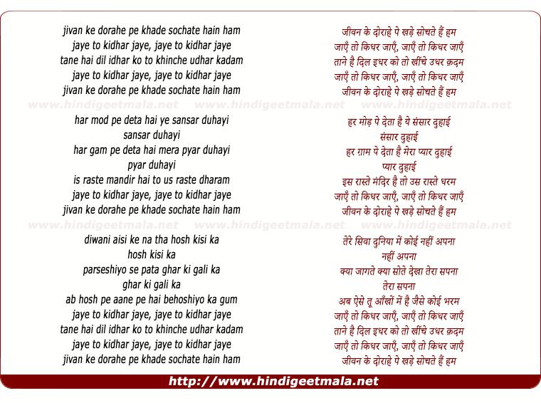 lyrics of song Jivan Ke Dorahe Pe Khade Sochte Hai Ham