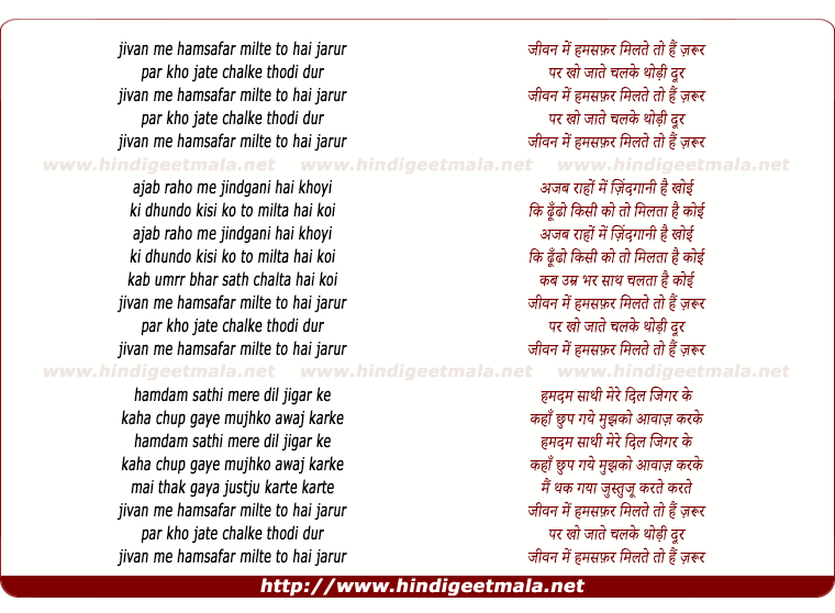 lyrics of song Jivan Me Hamsafar