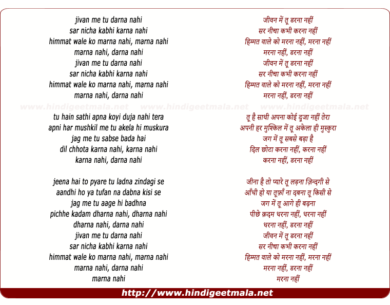 lyrics of song Jivan Me Tu Darana Nahee - I