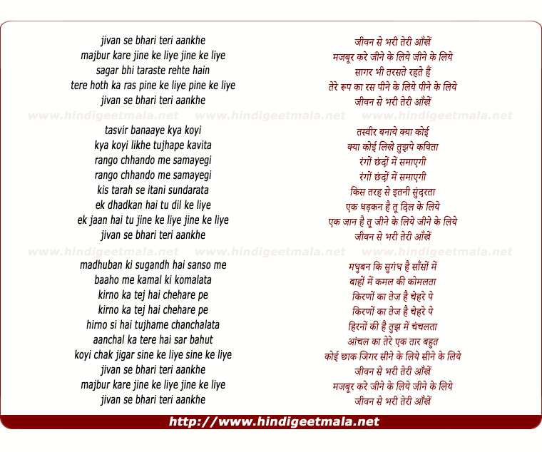 lyrics of song Jivan Se Bharee Teree Aankhe