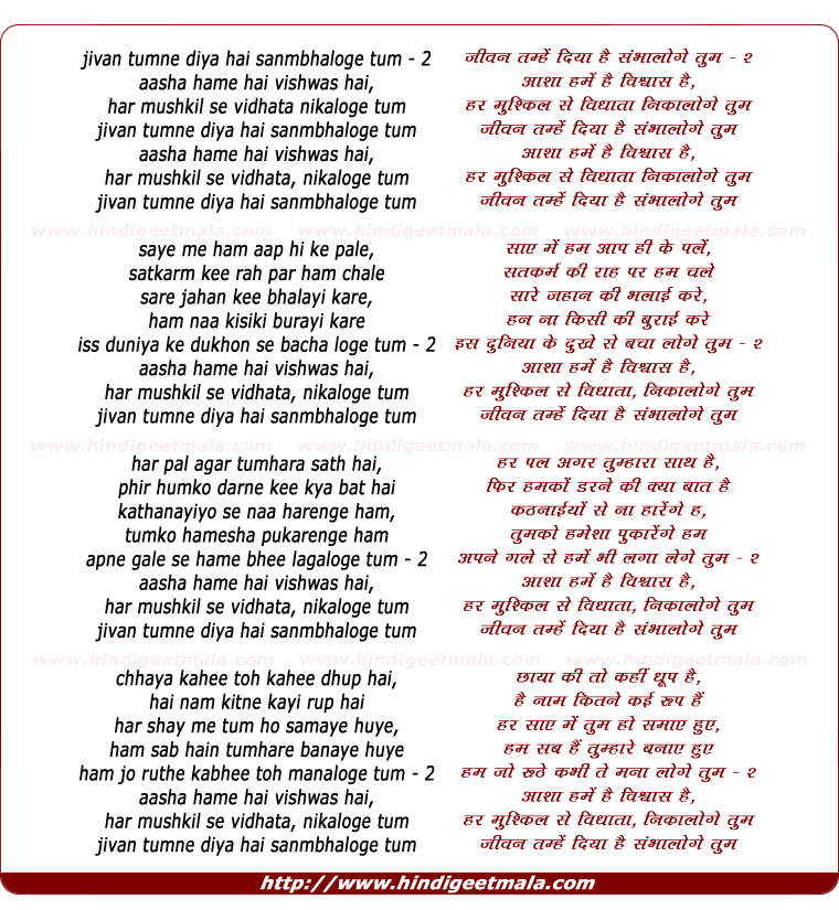 lyrics of song Jivan Tumne Diya Hai Sanmbhaloge Tum