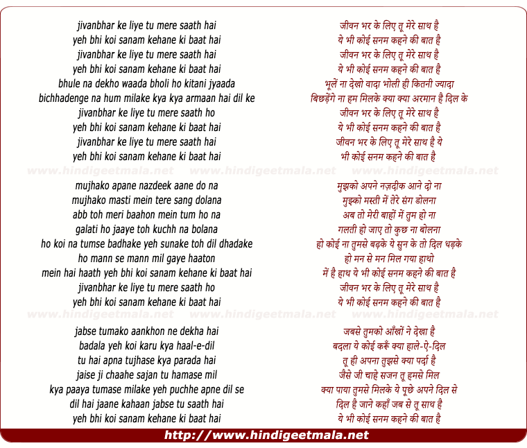 lyrics of song Jivanbhar Ke Liye Tu Mere Saath Ho