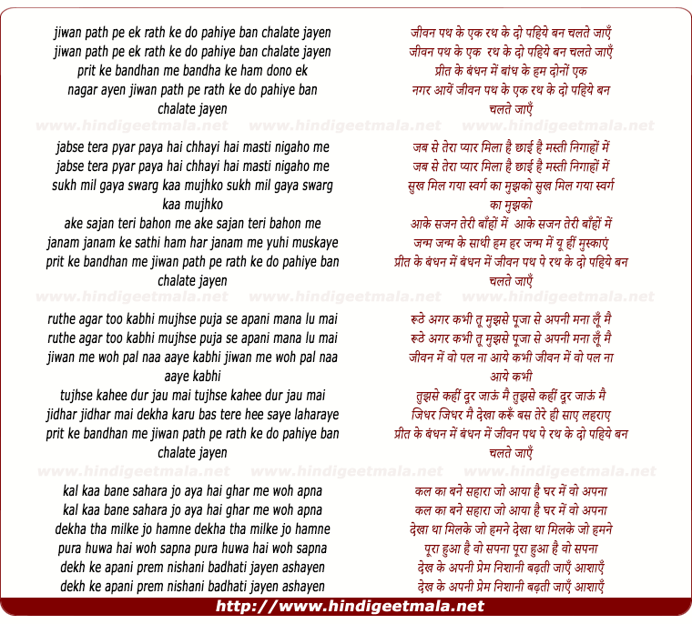 lyrics of song Jiwan Path Pe Ek Rath Ke Do Pahiye