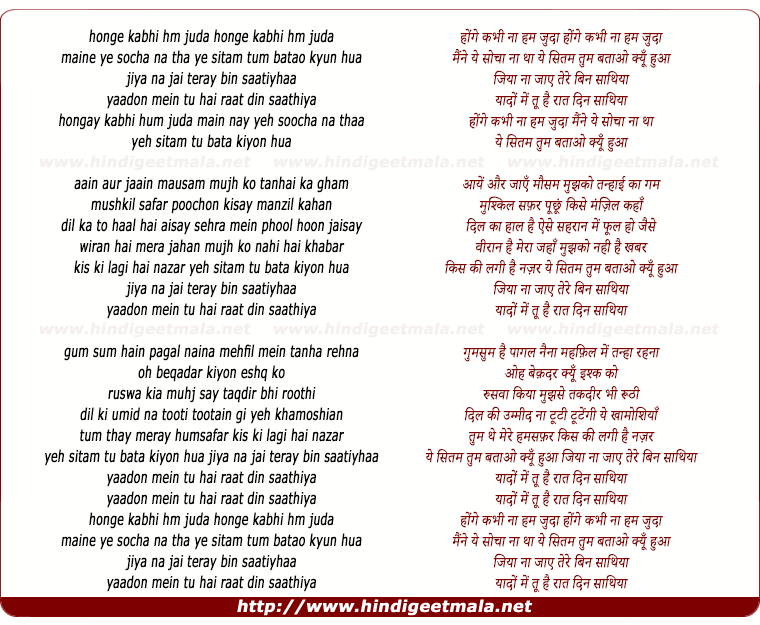 lyrics of song Jiya Na Jaay