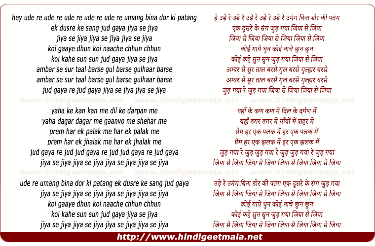 lyrics of song Jiya Se Jiya