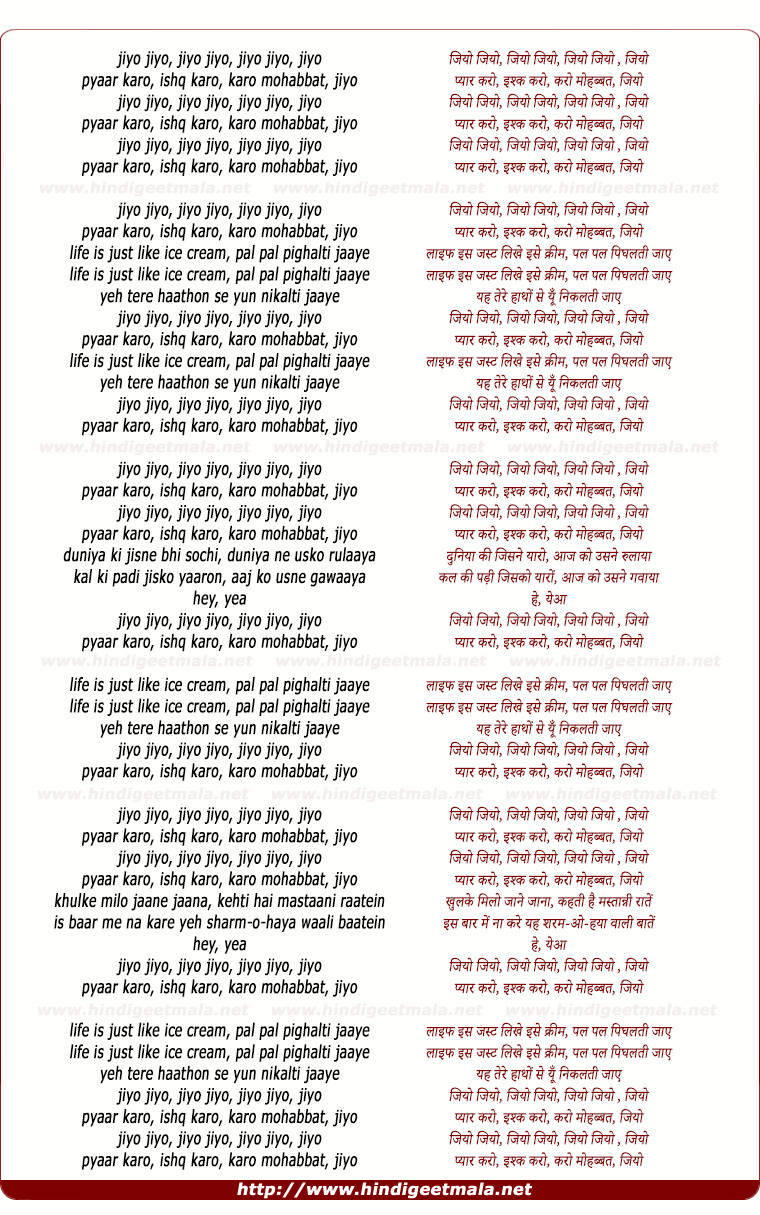 lyrics of song Jiyo Jiyo, Jiyo Jiyo