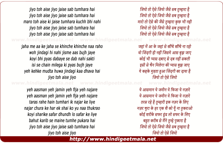 lyrics of song Jiyo Toh Aise Jiyo
