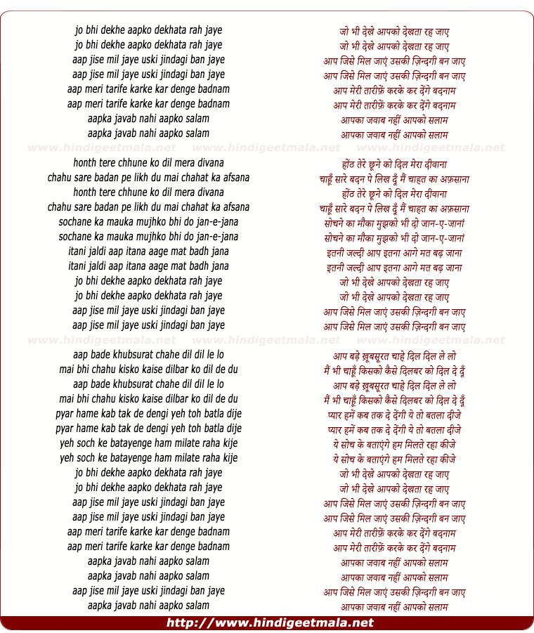 lyrics of song Jo Bhee Dekhe Aapko Dekhata Rah Jaye