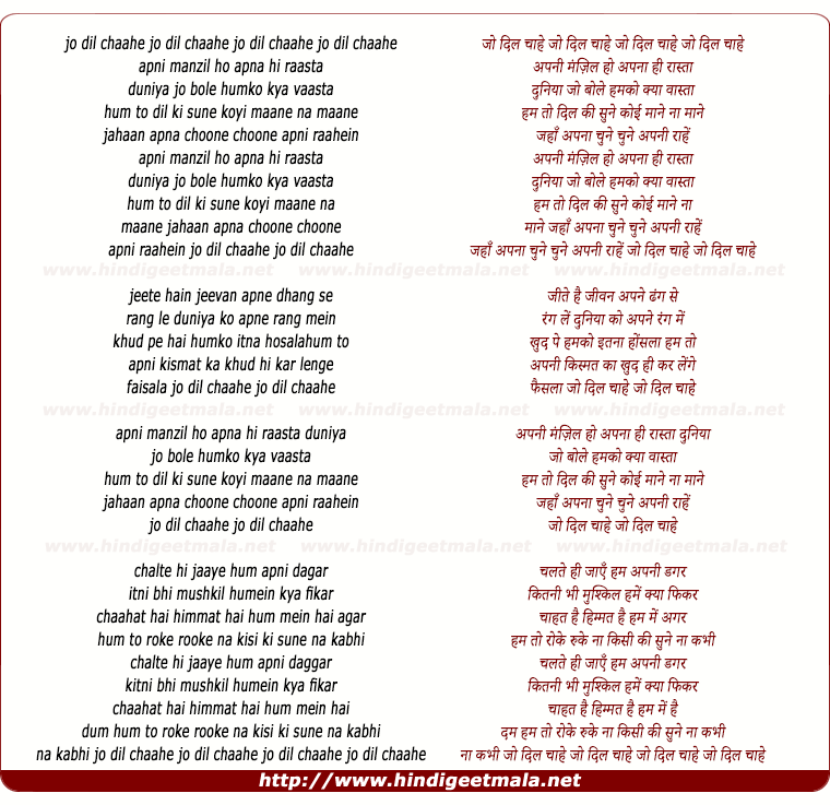 lyrics of song Jo Dil Chahe