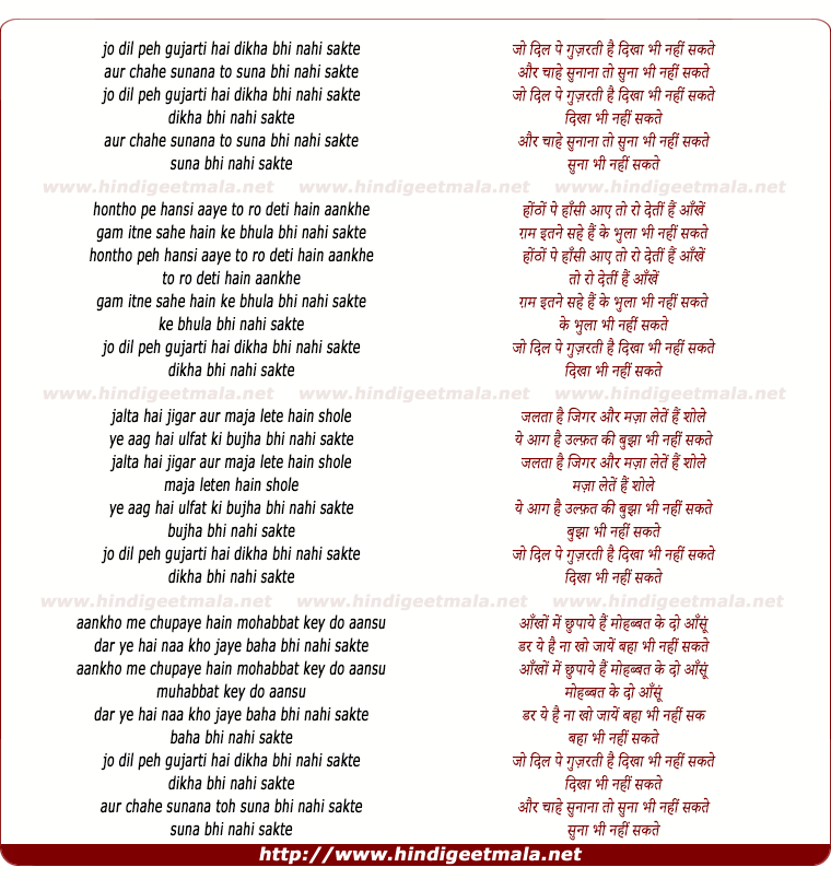 lyrics of song Jo Dil Pe Gujarati Hai