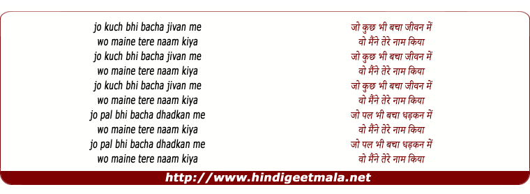 lyrics of song Jo Kuchh Bhee Bacha Jivan Me