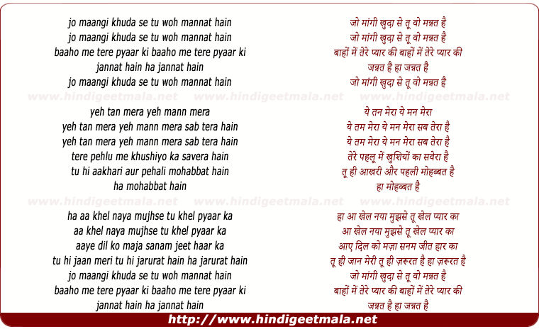 lyrics of song Jo Mangi Khuda Se Tu Wo Mannat Hai