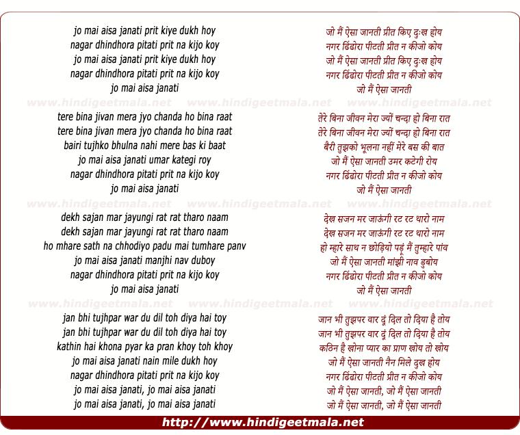 lyrics of song Jo Mai Aisa Janati Preet Kiye Dukh Hoy Nagar Dhindhora Pitati