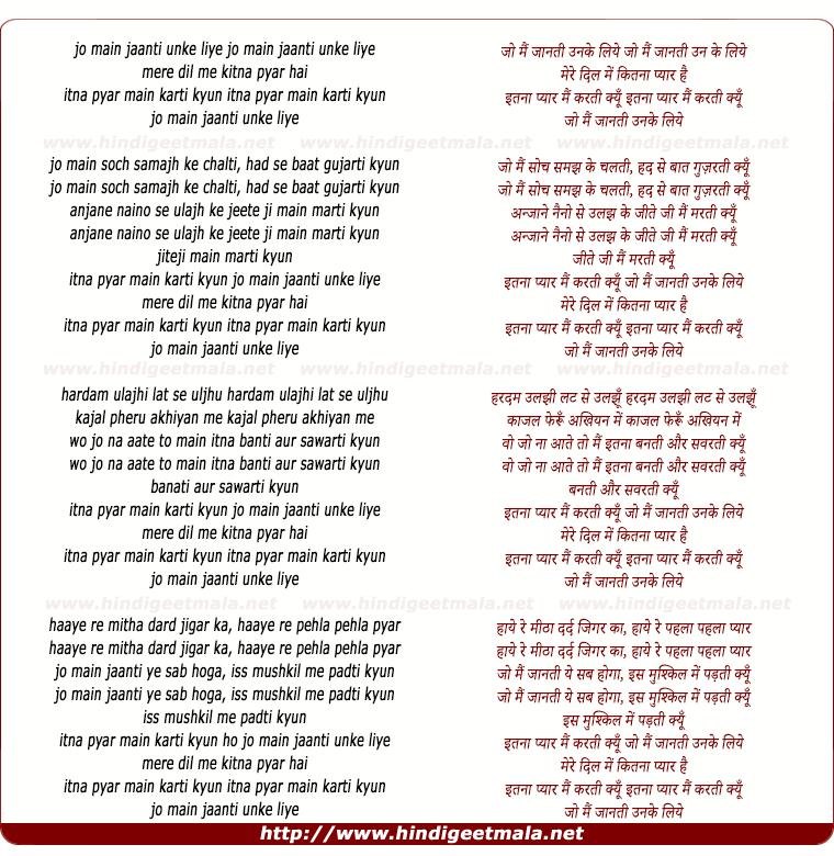 lyrics of song Jo Main Jaanati Unake Liye