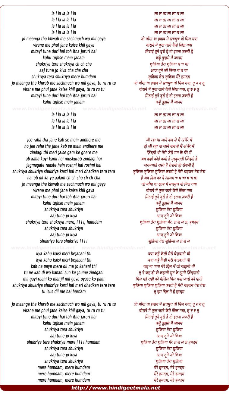 lyrics of song Jo Manga Tha Khab Me Sach Much Woh Mil Gaya