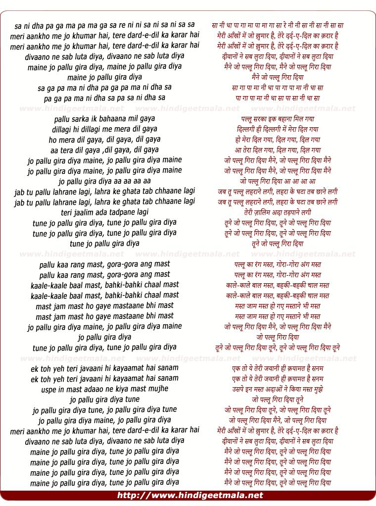 lyrics of song Jo Pallu Gira Diya Maine