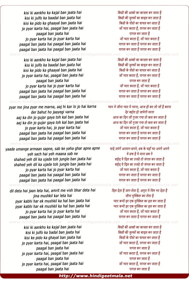 lyrics of song Jo Pyar Karta Hai Pagal Ban Jata Hai