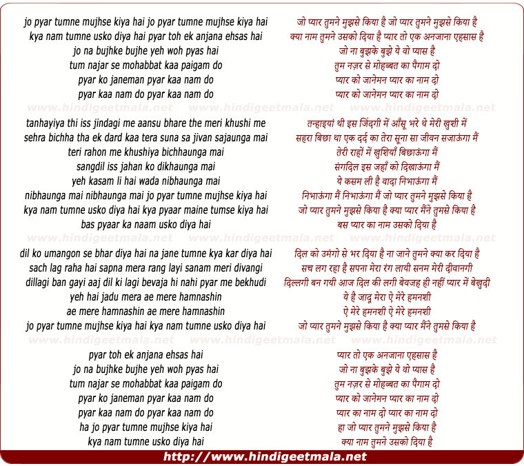 lyrics of song Jo Pyar Tumne Mujhse Kiya Hai
