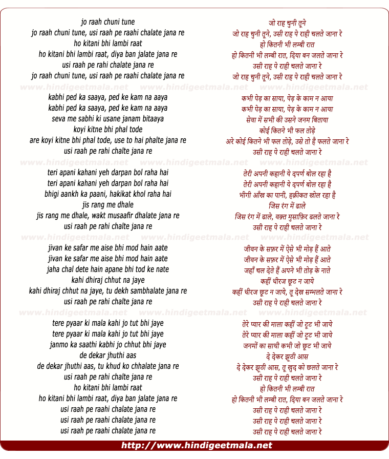 lyrics of song Jo Raah Chunee Tune