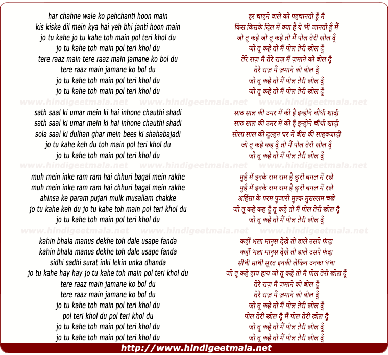lyrics of song Jo Tu Kahe Toh Main Pol Teri Khol Du