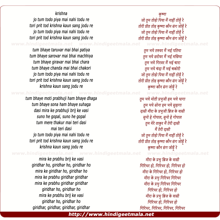 lyrics of song Jo Tum Todo Piya Mai Nahee Todu Re