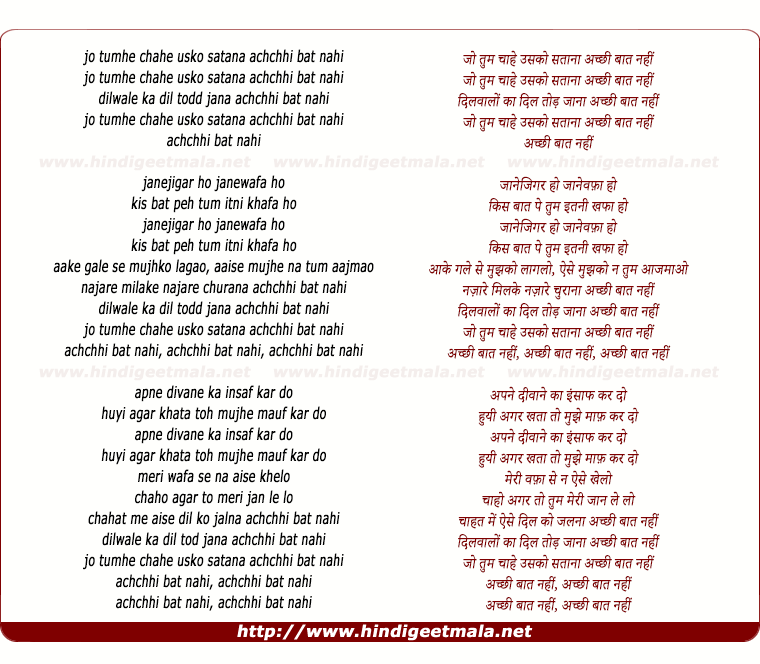 lyrics of song Jo Tumhe Chahe Usko Satana