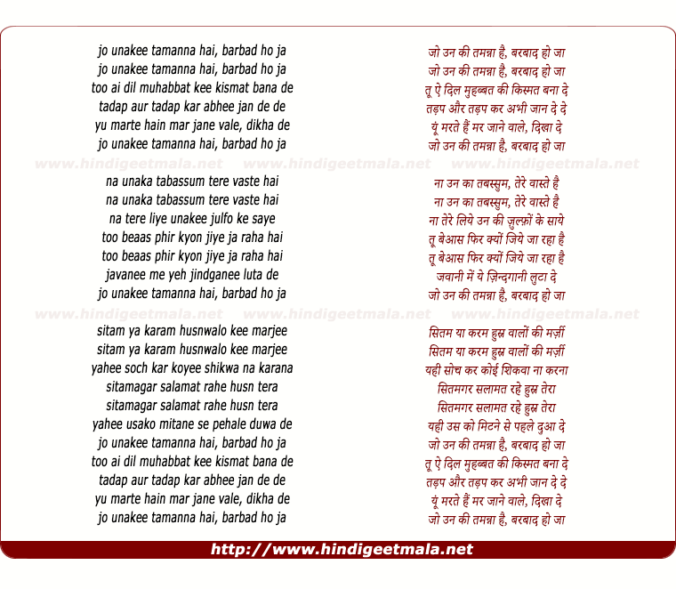 lyrics of song Jo Un Ki Tamanna Hai, Barbad Ho Ja