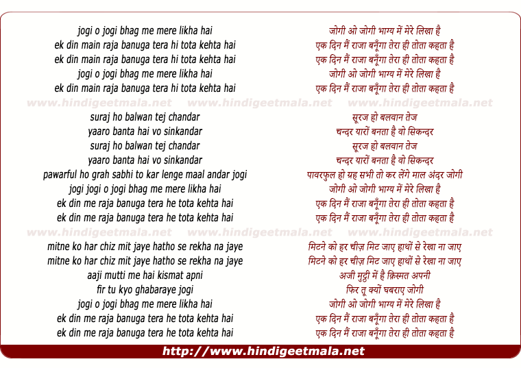 lyrics of song Jogi Ho Jogi Bhag Me Mere Likha Hai